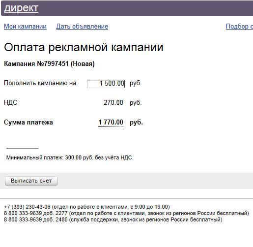 оплата яндекс директ
